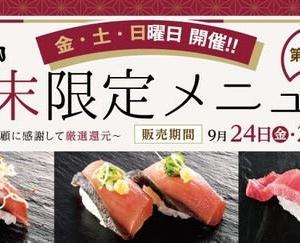 回転情報~活魚廻転寿司にぎり長次郎さん、週末限定メニュー第6弾 販売中!