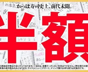 回転情報~かっぱ寿司さん、かっぱ寿司史上、前代未聞!9月26日(日)に限り、店内飲食限定!寿司全皿半額!