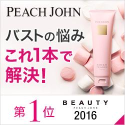 PEACH JOHN開発の【ボムバストクリームリッチ】