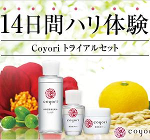 高機能エイジングケア【coyori】