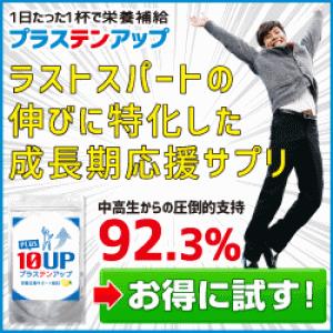 成長期応援サプリ【プラステンアップ】