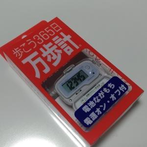 月曜断食ダイエット【22日目】断食日に万歩計を購入してみた(*'▽')