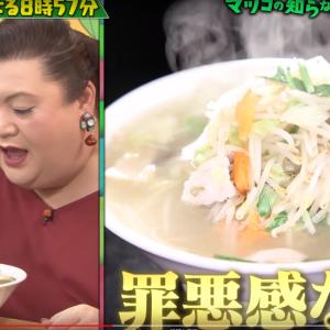 月曜断食ダイエット【72日目】マツコの知らない世界を見てタンメンが無性に食べたい!タンメンは野菜たっぷりのダイエット食!?