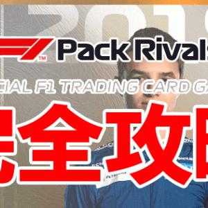 【F1PackRivals-10】デッキの組み方 #f1jp