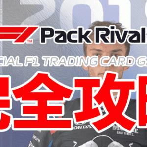 【F1PackRivals-07】Tipsと豆知識まとめ #f1jp