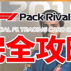 【F1PackRivals-06】カードの入手方法 #f1jp