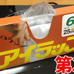 【冷凍具材もOK】アイラップの合わせ技で超速焼きそば作りに成功!