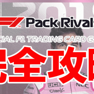 【F1PackRivals-09】カード画面の基本的な使い方 #f1jp