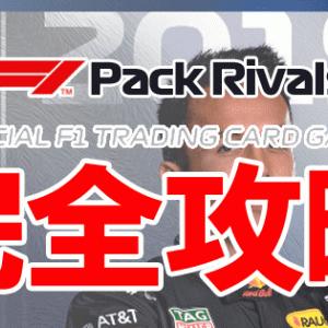 【F1PackRivals-08】カードの見方、レア度、錬成について #f1jp
