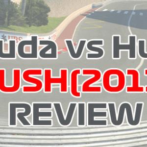 【ネタバレあり】F1ファンはこんなところまで見る!映画「RUSH ラッシュ/プライドと友情」あらすじと見どころレビュー