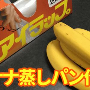 【第5弾】秒でおやつ!アイラップでバナナ蒸しパンの作り方