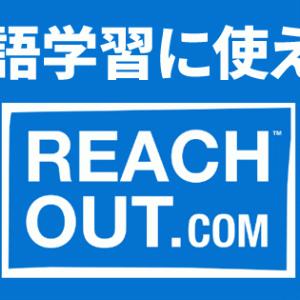 英語学習者の心の友(2つの意味で)!ReachOut.comがリスニング素材としてすごい優秀