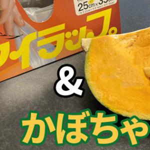 【第7弾】山口ブランドかぼちゃ「くりまさる」とアイラップで簡単ポリ袋クッキング!スイートパンプキンつくる・改
