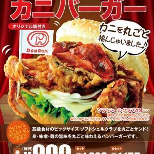 ドムドムハンバーガー 丸ごと!!カニバーガー