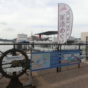 フォルツアZで三浦半島一周、横須賀方面に行ってきた♪ 軍港めぐり編