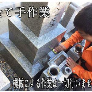 新型コロナウイルスによる墓石クリーニング研修の日程 寺院・霊園関係者の清掃業希望の方へ