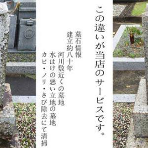 「古い墓石」を得意とする津市墓石クリーニング店!