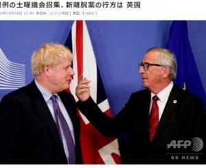 EU離脱、決まるか?|最後はあっけないか
