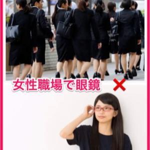 今の日本、女性は職場で眼鏡着用許されないらしい??