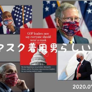 米政界、マスク着用男らしい