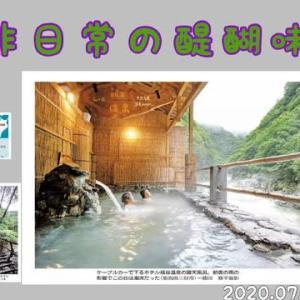 秘境の大歩危・祖谷の温泉は非日常の醍醐味か