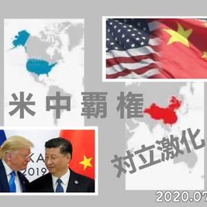 米中対立激化ー覇権争い