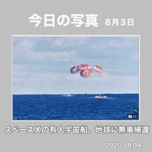 スペースⅩの有人宇宙船、無事着水 +うんざりするコロナ情報