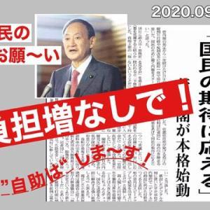 菅首相に対する国民のお願い。増税は絶対ダメ