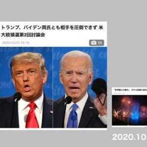 米大統領選討論会と世界一好きのドバイ
