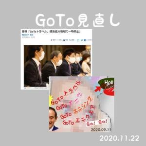 GoTo見直し、菅首相ってどんな人?