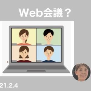 初めてのWeb会議?