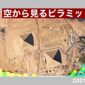上空からピラミッドを見ると