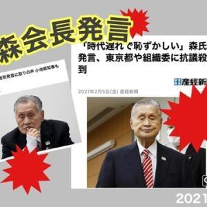 東京オリンピック組織委員会・森会長発言について