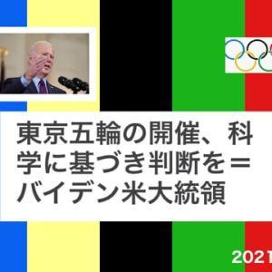 東京五輪、科学に基づいて判断をのバイデン大統領の発言について