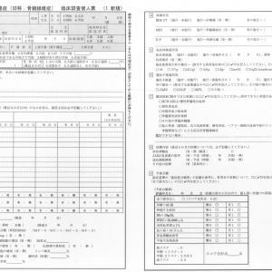 臨床調査個人票(東京都難病医療費助成制度)が返送されてきた!