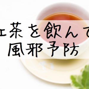 11/1は紅茶の日! 私が好きなアールグレイの紅茶3選