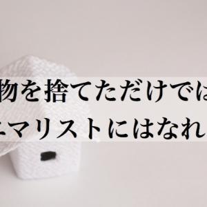 【エッセイ】物を捨てるだけではミニマリストにはなれない-私が考えるミニマリズム-
