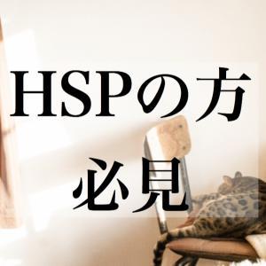 HSP×ゆるミニマリストの私が取り入れたリラックスできる部屋作り