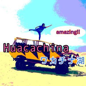 <リマ滞在>ワカチナ湖にタダでいけちゃった!?Thank you Keiko! Her parents and amigos helped me mucho!!!!