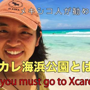 <メキシコ人がオススメする!>カンクンの絶対いっておいてほしいシカレ海浜公園 you must go to Xcaret when you are in Cancun in Mexico