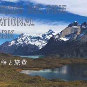 南米パタゴニアの旅の経費とまずはパイネ国立公園-チリ編2-