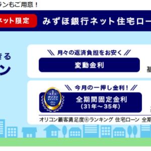 公務員の住宅ローン選び☆みずほ銀行とauじぶん銀行がおススメな理由☆