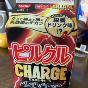 ピルクルCHARGE(チャージ)は栄養ドリンク味!?
