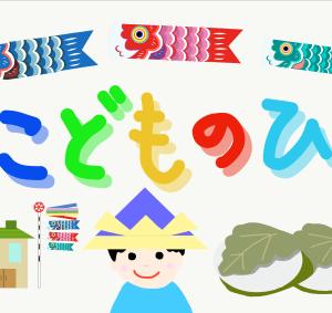 子どもの日のイラスト