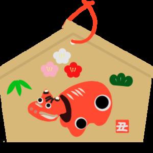 絵馬のイラスト (丑)