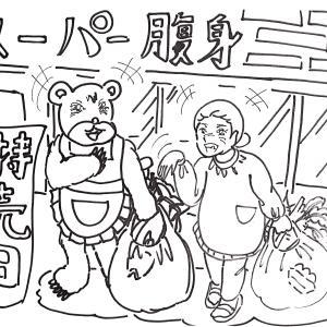 「描く将・雁木師」のルーツ(その2)と今月の将棋倶楽部24の途中経過