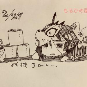 2/29 お紙がない!