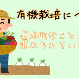 有機栽培について 基本的なこと、求められていること。。