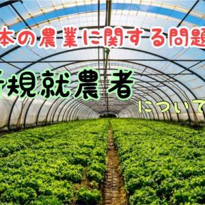 日本の農業に関する問題点 『新規就農者』について