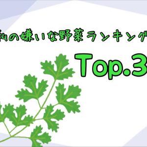 私の嫌いな野菜ランキング トップ3!!